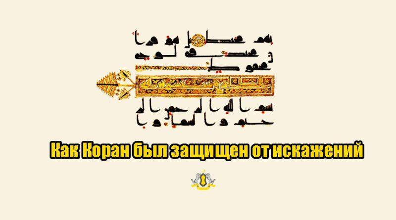 Как Коран был защищен от искажений