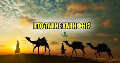 Кто такие ханифы?