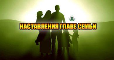 Наставления главе семьи