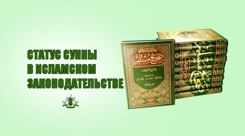 Статус сунны в исламском законодательстве