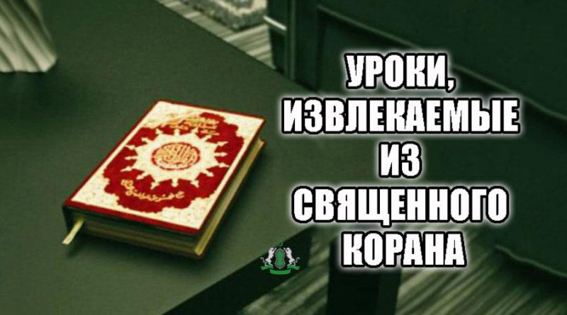 Уроки, извлекаемые из Священного Корана
