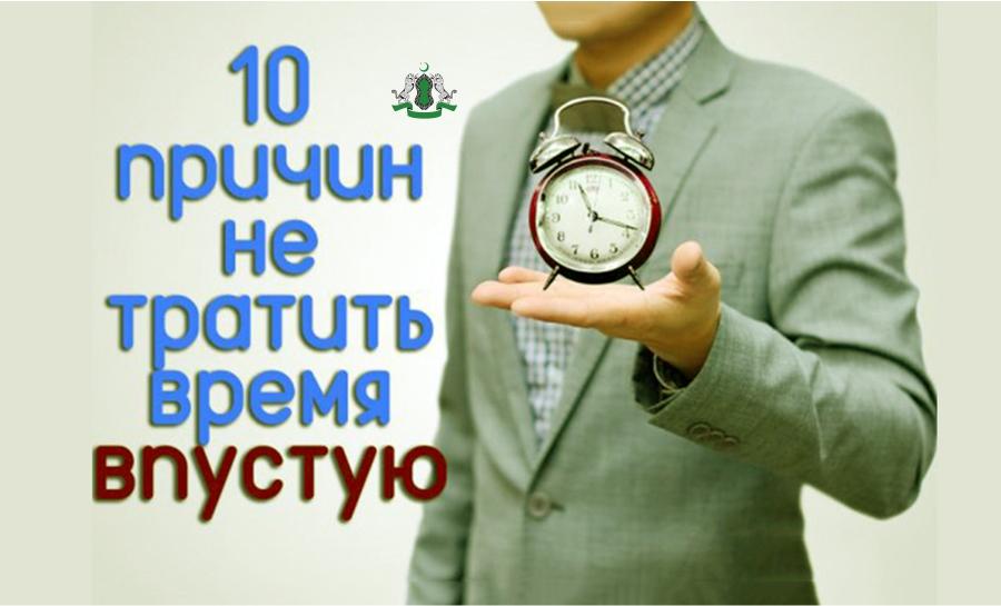 10 причин не тратить время впустую