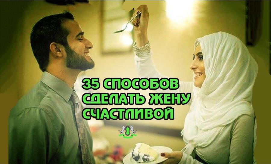35 способов сделать жену счастливой