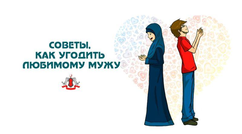 Советы, как угодить любимому мужу