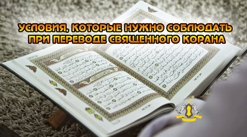 Условия, которые нужно соблюдать при переводе Священного Корана