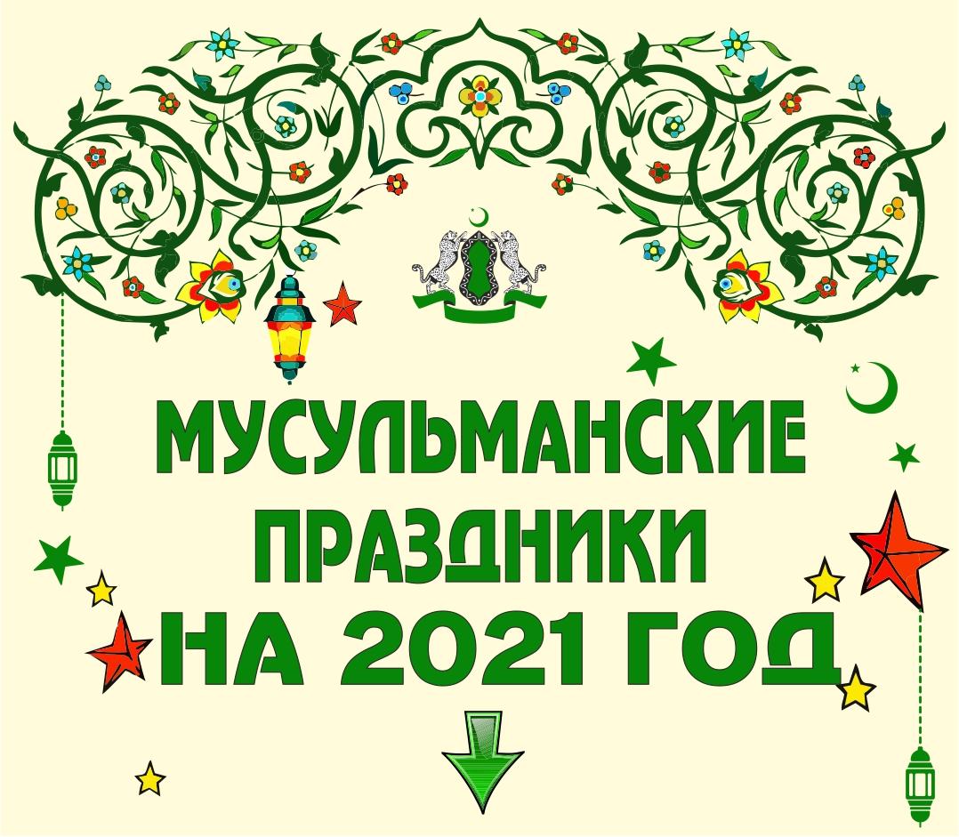 http://quran-sunna.ru/musulmanskie-prazdniki-v-2021-godu-infografika/