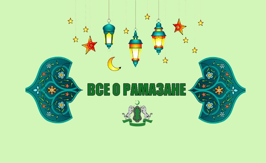 vse-o-ramazane