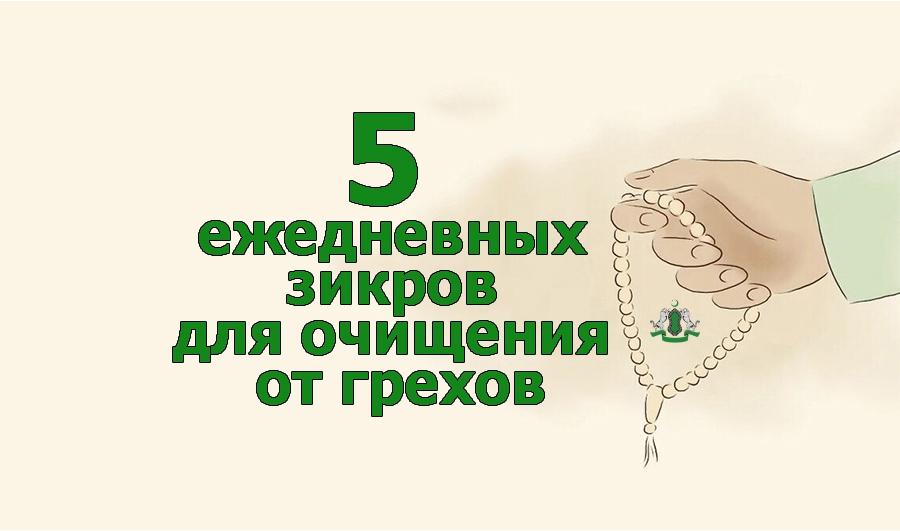 5 ежедневных зикров для очищения от грехов