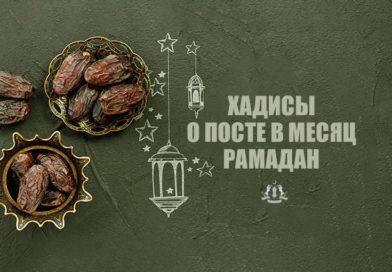 Хадисы о посте в месяц Рамадан