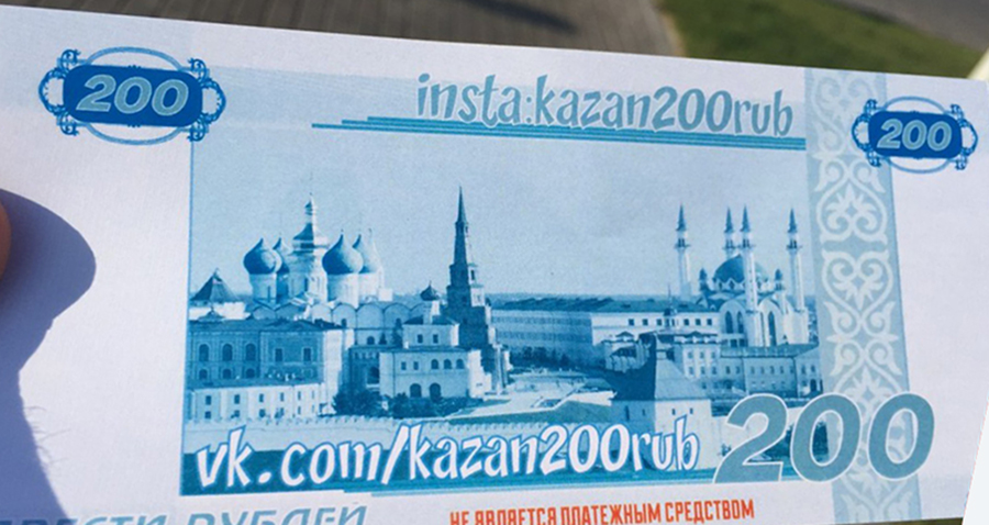 200rubKazan2_original