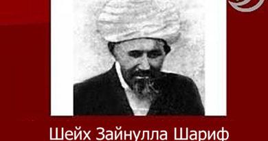 Шейх Зайнулла Шариф