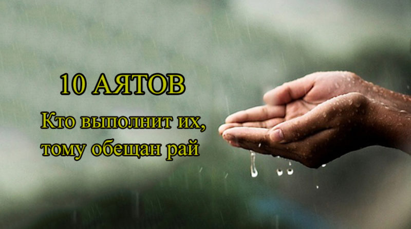 10 аятов. Кто выполнит их,тому обещан рай