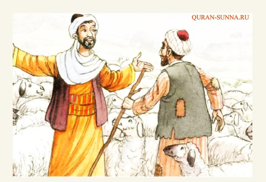 Всё, что мы имеем, принадлежит Аллаху