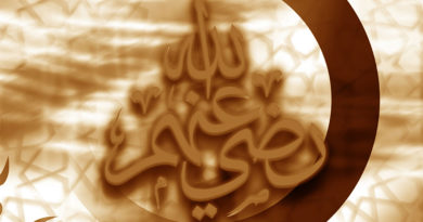 Братья отца Пророка (мир ему и благословение)