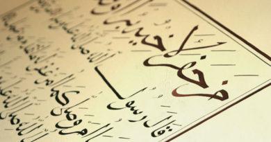 Что такое хадис мутаватир?