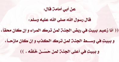 Изучаем хадисы Пророка Мухаммада (мир ему и благословение)