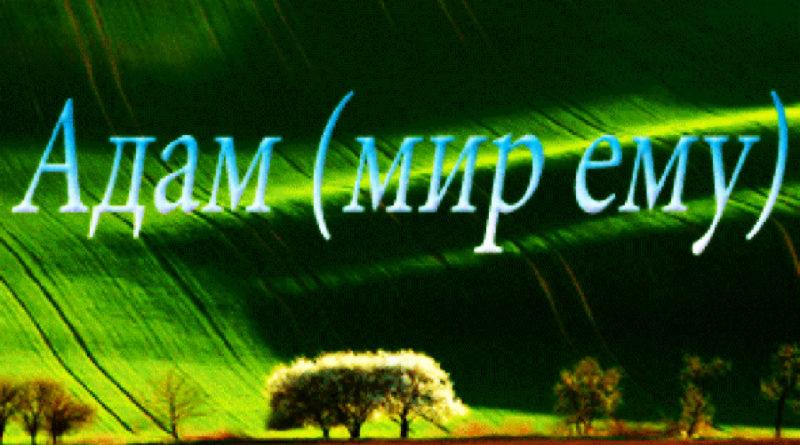 Адам (мир ему) и Хава