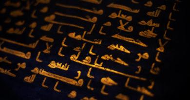 Сбор Корана при Абу Бакре (да будет доволен им Аллах)
