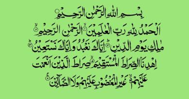 Достоинства чтения суры «Аль-Фатиха». О пользе произнесения слов: «Бисми-Ллахи-р-Рахмани-р-Рахим»
