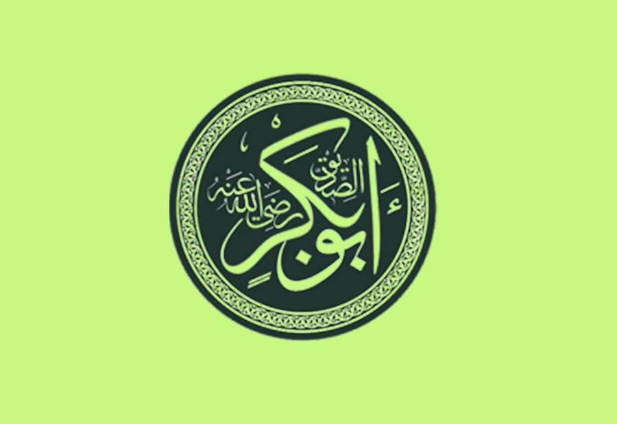 Абу Бакр - отец благочестия