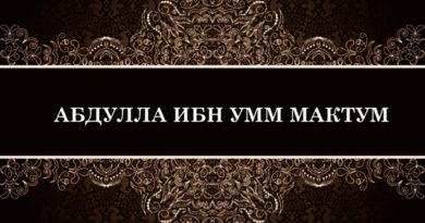 Абдуллах ибн Умм Мактум, слепой сподвижник, о ком были ниспосланы аяты Корана