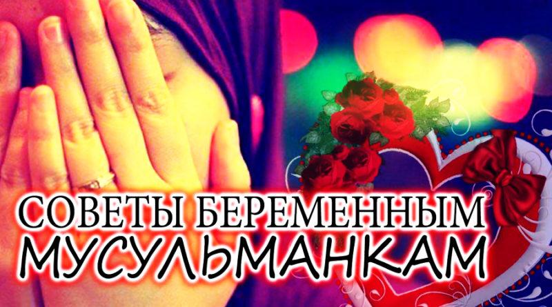 Беременность: великий дар Аллаха