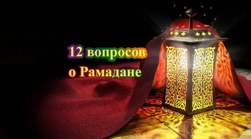 12 вопросов о Рамадане