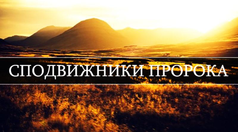 Имена сподвижников Пророка Мухаммада (ﷺ)
