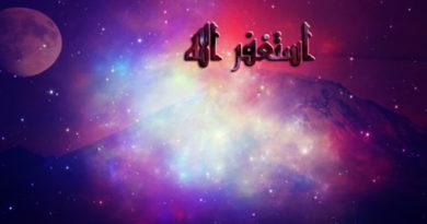 Молитва особо терпеливых рабов Всевышнего Аллаха