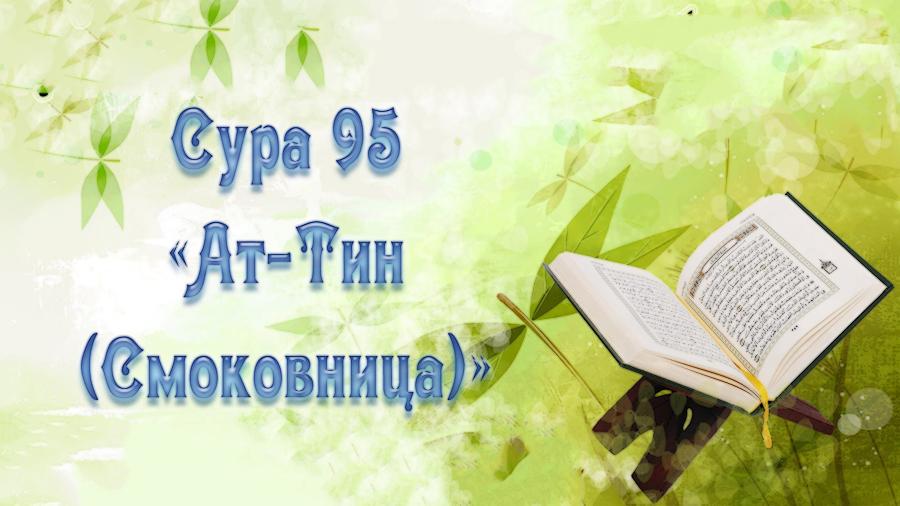 """Толкование суры 95, «ат-Тин» (""""Смоковница"""")"""