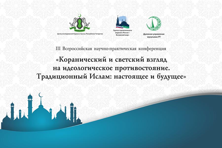 III Общероссийская конференция «Традиционный Ислам: настоящее и будущее»