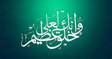 Проблема современной нравственности в Коране