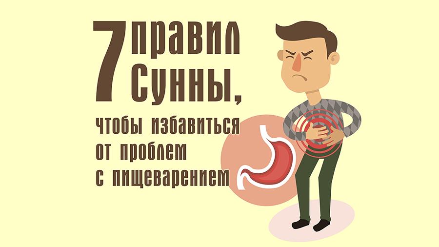 7 правил Сунны, чтобы избавиться от проблем с пищеварением