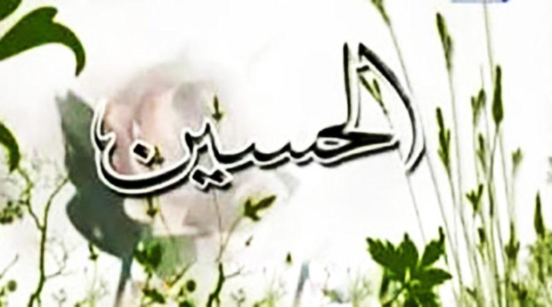 Любимец Пророка (мир ему и благословение) Хусейн (да будет доволен им Аллах). Часть II