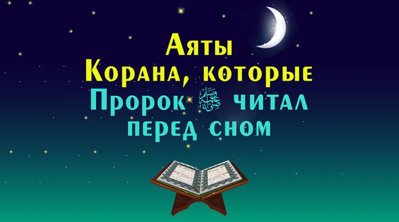 Аяты Корана, которые Пророк ﷺ читал перед сном