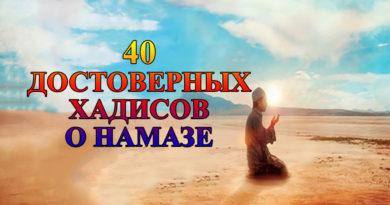 40 достоверных хадисов о намазе