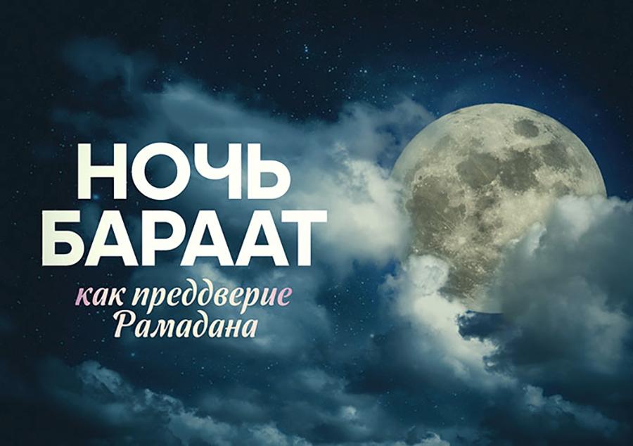 Ночь Бараат как преддверие Рамадана