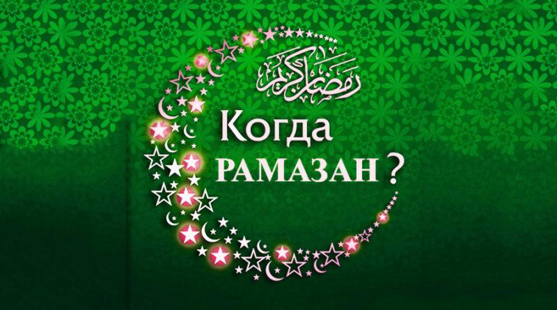 О наступлении Благословенного Рамазана
