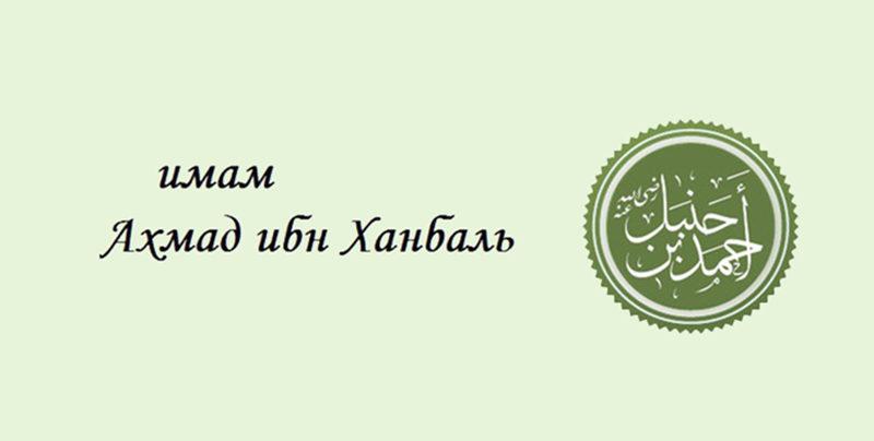 Имам Ахмад ибн Ханбал