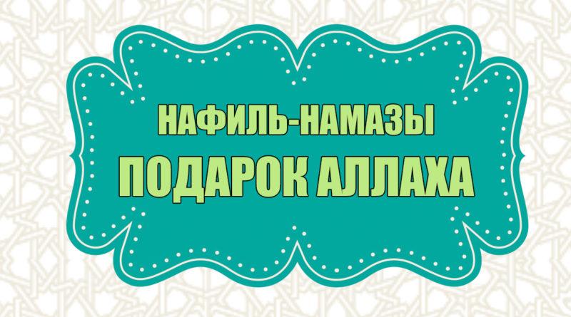 Нафиль-намазы – подарок Аллаха