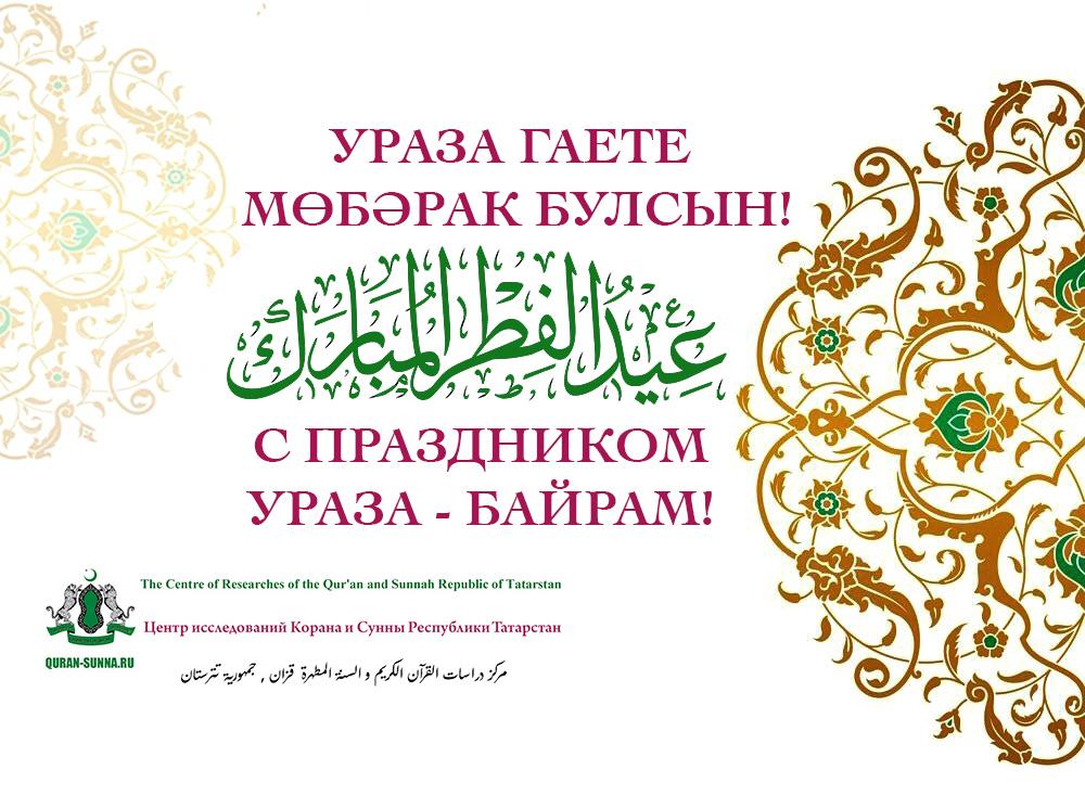 ураза поздравления татарском букулов