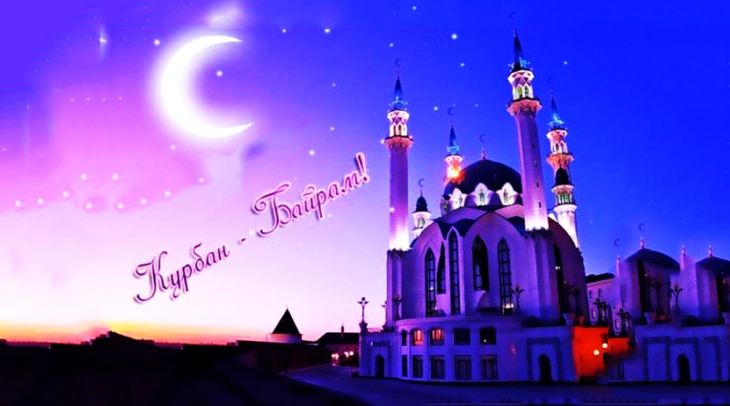 21 августа мусульмане отметят Курбан-байрам 2018