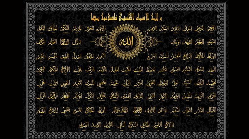 7 имен Аллаха, отражающих Его щедрость, для использования в наших дуа
