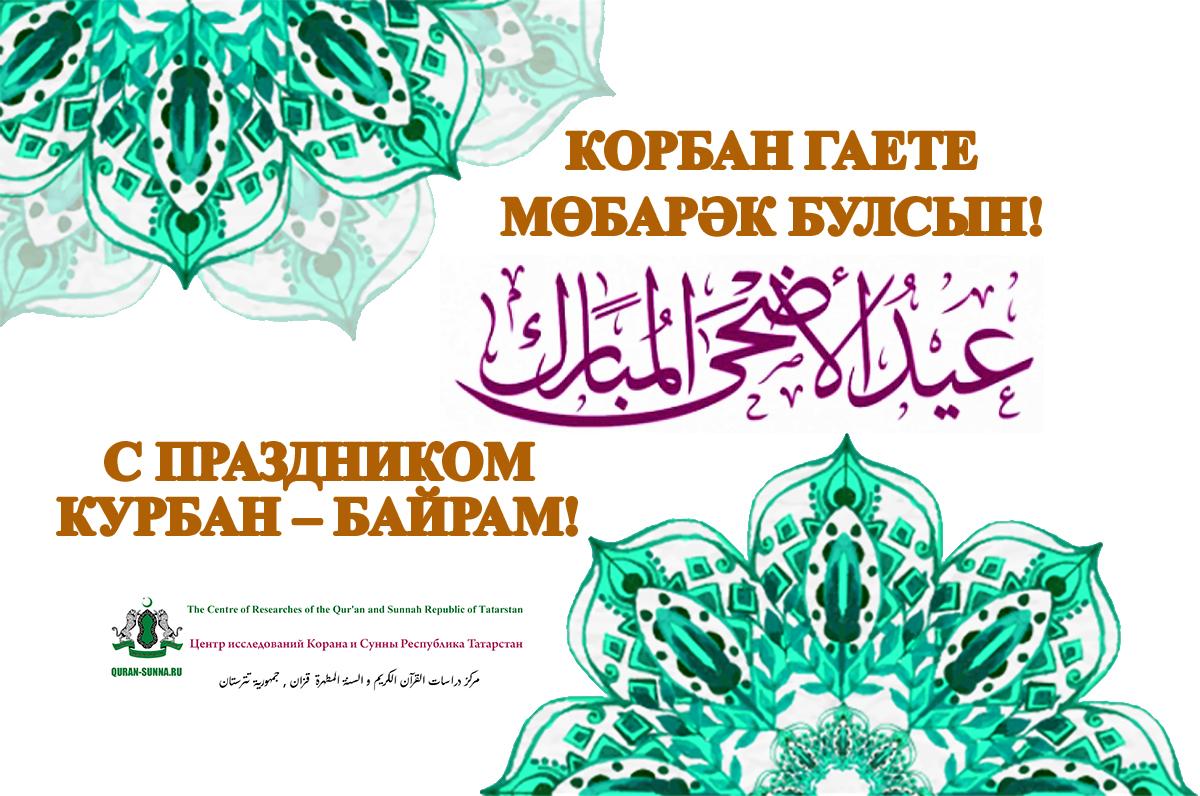 картинки с праздником курбан байрам на татарском временем начинаем подготавливать