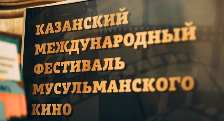 В Казани открывается XIV международный фестиваль мусульманского кино