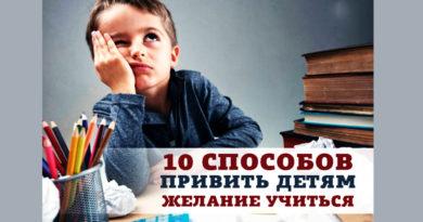 10 способов привить детям желание учиться