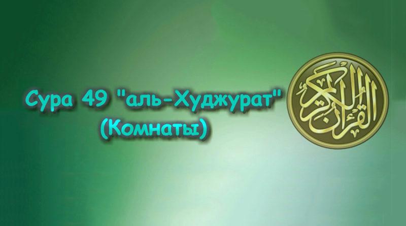 9 заповедей суры «аль-Худжурат»