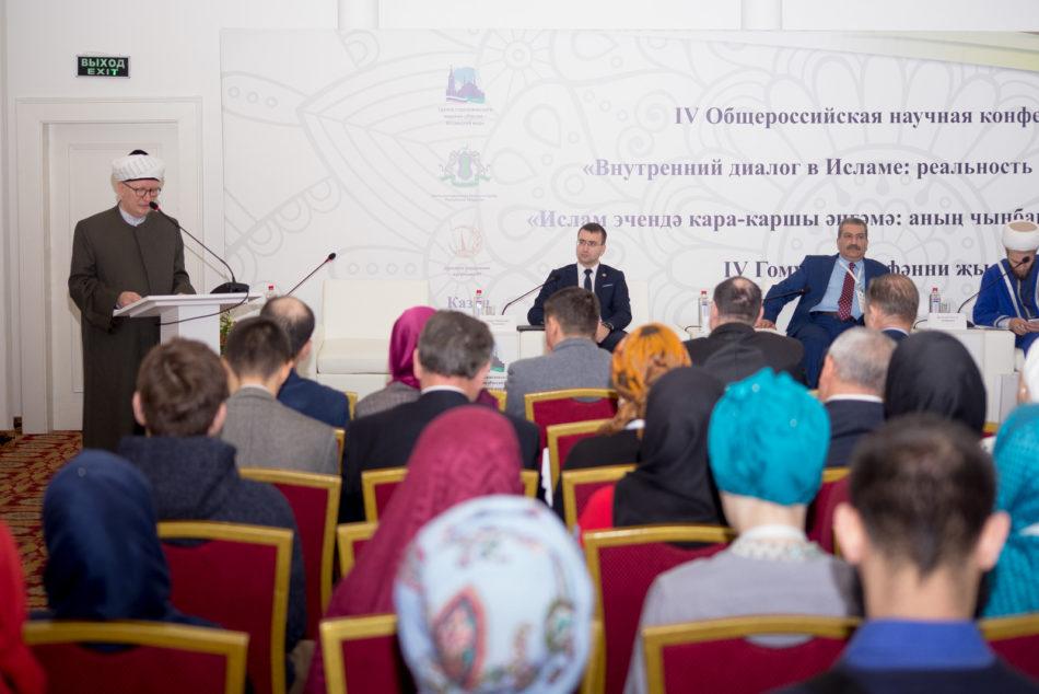 Казани начала работу IV Общероссийская научная конференция «Внутренний диалог в Исламе: реальность и перспективы»