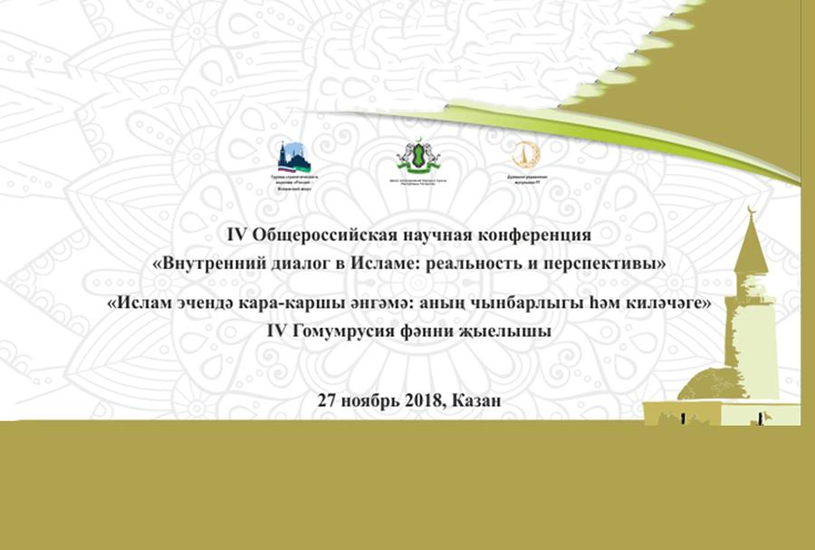 IV Общероссийская научная конференция:«Внутренний диалог в Исламе: реальность и перспективы»
