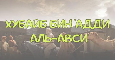 Хубайб бин 'Адди Аль-Авси